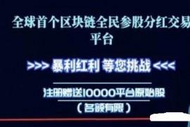 """【曝光】交易所""""IEO""""项目死灰复燃,盘点19年利用""""IEO""""割韭菜的交易所!"""