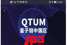 """【曝光】Qtum(量子链)骗局,山寨""""Qtun量子链""""一个币价值700元?"""