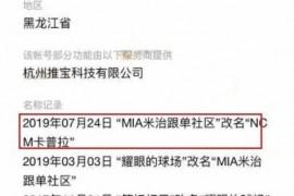 """【曝光】""""MIA米治""""变身NCM卡普拉再度收割,同一会员被收割两次"""