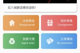 """【曝光】河南""""红八戒""""新店商,又一个""""酒德利""""资金盘传销骗局!"""