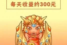 """【曝光】""""恐龙有钱""""骗局,被警方预警:谨防上当受骗"""