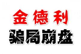 """【最新消息】""""金德利""""传销骗局崩盘,不过只是又一个""""酒德利""""罗氏骗局!"""