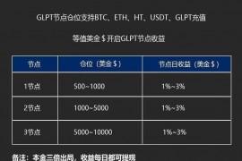 【曝光】GLPT全球支付存币生息资金盘传销骗局,你还敢玩?