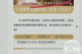 【曝光】珠海市沃丰投资app骗局跑路了, 快报警维权!