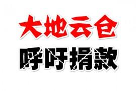 """【最新消息】""""汏地云仓""""总裁张志强呼吁赚到钱的家人,拿出壮士断腕的气魄!"""