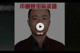 """【曝光】收割数十万人几百亿,俞凌雄和刘阳却说做人开心最重要?万人""""血书""""举报俞凌雄"""