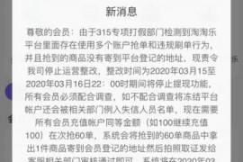 """【曝光】""""淘淘乐""""又一刷单盘关网跑路,竟然甩锅给了315打假!"""