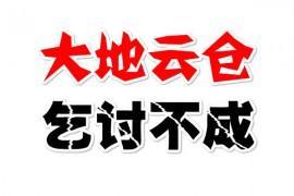 """【最新消息】""""大地云仓""""总裁张志强网络乞讨不成,改为威逼恐吓!"""