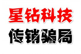 """【曝光】""""星钻科技""""百亿平台跑路后续:有团队专业""""维稳"""",受害者为平台祈福!"""