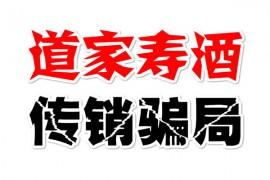 """【揭秘】""""道家寿酒""""新店商模式?其实就是资金盘传销骗局!"""