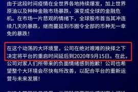 【曝光】ICC平台甩锅疫情,又称9月开网!你骗,你接着骗