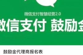 """【曝光】""""鼓励金""""、""""蚂蚁森林""""传销骗局,谨防被骗!"""