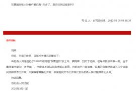 """【重磅】""""东霖国际""""张士玲最新消息,以开网之名募捐的都是骗局!"""