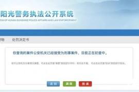 """【曝光】""""FCoin交易所""""再次被湖南警方立案,张健已经告诉你重启不会成功了!"""