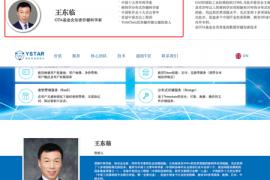 """【曝光】网友爆料:历数币圈毒瘤""""王东临""""的七宗罪!"""