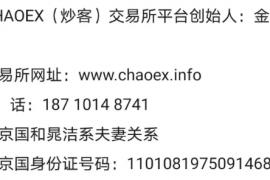 【曝光】Chaoex老金卷走用户20亿赌球炒期货倒亏4000万,老婆吃喝玩乐财富自由!