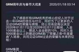 """【曝光】""""GRM""""外汇现普顿出金套路,又一个跑路的外汇盘子诞生!"""
