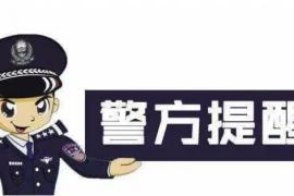 【曝光】47种常见电信网络诈骗手法!见到任意一种,直接拒绝!