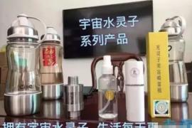 """【曝光】""""水灵子""""公司无医疗器械经营资质,却在销售包治百病的产品!"""