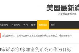 【重磅】币安赵长鹏,库币等交易所被起诉,因涉嫌发行非法证券和操控市场!