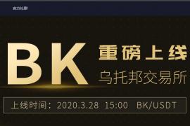 """【曝光】""""Bitgogo""""交易所跑路后又更换马甲重操诈骗之路!"""