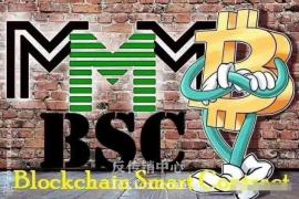 """【曝光】""""MMMBSC""""网络平台,打着区块链、虚拟货币骗人钱财!"""