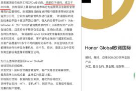 """【曝光】""""HGFX欧诺""""国际外汇,戳穿它的四个骗局!"""