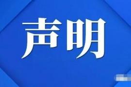 """【重磅】中国奥委会点名""""奥运之星""""是打着区块链技术旗号的敛财活动!"""