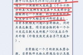 """【曝光】""""龙之世界""""开始各种理由无法卖出,像极了去年7月..."""