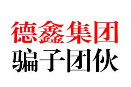 """【曝光】""""星钻科技""""资金盘崩盘跑路,曝光""""德鑫集团""""幕后骗子头目及骨干分子!"""