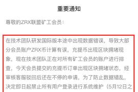 """【曝光】""""MGS""""""""ZRX联盟""""""""维达币""""""""享祥币""""全崩,资金盘收割的都是智商税!"""