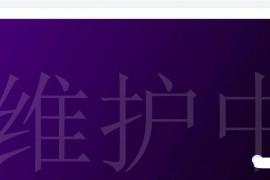 """【曝光】""""币星BitSG""""交易所割完韭菜准备跑路了,误碰合约!"""