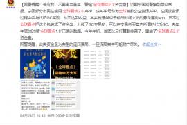 """【曝光】""""全球看点2.0""""网警提醒,""""享祥币""""已证实跑路!"""