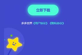 """【曝光】""""多多世界""""想割韭菜,你得有个好点的域名,比如Game.com"""