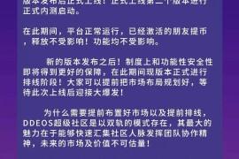 """【曝光】打着EOS又一""""资金盘""""面世,实则是刚跑路的""""币火圈""""!"""