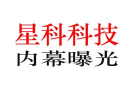"""【曝光】别对""""星钻科技""""骗局再抱任何幻想!知情人士道出骗局内幕!"""