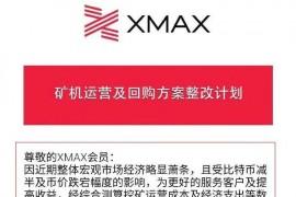 """【曝光】号称要做全球第一公链的 Xmax崩盘,币圈又一个""""归零币""""诞生!"""