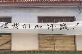 """【最新消息】""""星钻科技""""中和系统创始人""""王凌霄""""家里遭会员维权,却不敢露面!"""
