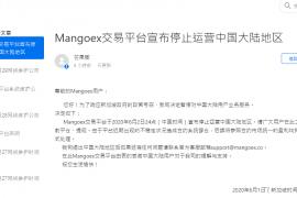 """【曝光】""""Mangoex芒果""""交易所因合约穿仓,又一家交易所宣布""""跑路""""!"""