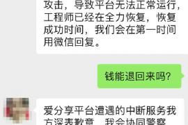 """【曝光】""""爱分享""""抖音点赞资金盘骗局彻底崩盘跑路,黑客又躺枪了!"""