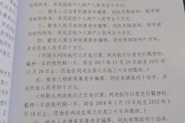"""【重磅】""""云联通""""特大集资诈骗案宣判,操盘手等多人判处无期徒刑!"""