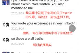 【曝光】EXcoin前主席Mru Patel找到了我,亲自揭露EXcoin骗局!
