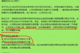 【曝光】Munics满星云改名Monies Bank,赖彩云喜提诺贝尔和平奖?