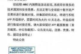 """【曝光】""""非洲矿业AMBC""""崩盘跑路,操盘手疯狂转移千万USDT!"""