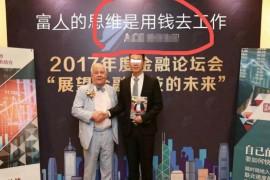 """【曝光】""""速威能源交易""""资金盘骗局圈钱数十亿,操盘手资料曝光!"""