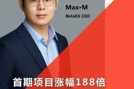 """【曝光】""""Betaex""""交易所与""""BIss交易所""""同为一家?竟是""""原力协议""""原班人马打造!"""