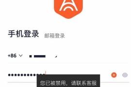 """【曝光】Aofex交易所背后操盘手""""贝尔链"""",吃人不吐骨头花式割韭菜!"""