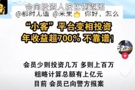 """【曝光】北京电视台曝光""""小客智慧商城""""资金盘,一起来听听法制进行时里的律师怎么说!"""