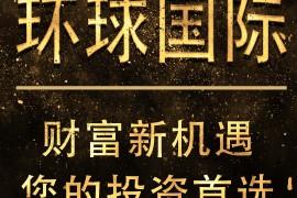 """【曝光】""""环球国际""""洗码赚钱?又是一个博鑫洗码仿盘资金盘骗局!"""