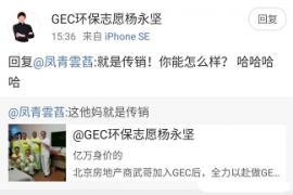 """【曝光】邪教组织""""GEC环保币""""矿机传销骗局即将崩盘,只要你敢卖币,不是封号就是KYC认证不通过!"""